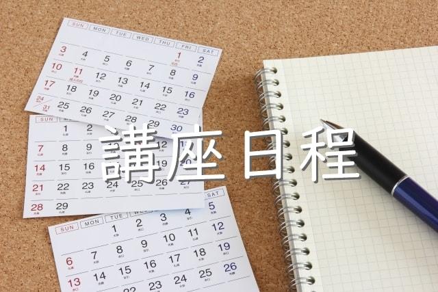 schedule03-min